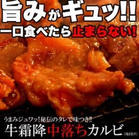 うまみジュワッ!秘伝のタレで味つき★牛霜降中落ちカルビどっさり500g(味付け)