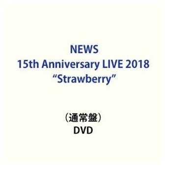 "NEWS 15th Anniversary LIVE 2018""Strawberry""(通常盤) [DVD]"