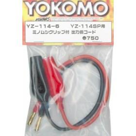 ヨコモ YZ-114SP用 ミノムシクリップ付 出力側コード YZ-114-6