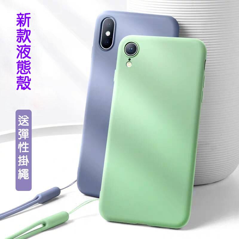 液態矽膠殼 附掛繩 適用iphone手機殼 素色防摔軟殼 xr ix mas i8矽膠保護套蘋果情侶