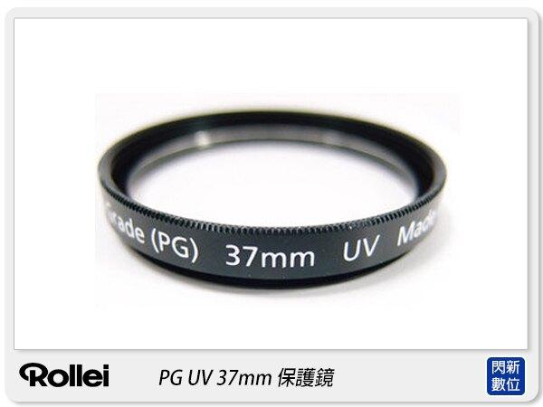 【銀行刷卡金+樂天點數回饋】Rollei 德國祿來 Pro Grade UV 37mm 保護鏡(PG UV,日本製造)