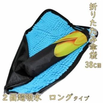 【送料無料】 折りたたみ傘袋 ブルー マイクロファイバー ケース 吸水 2面超吸水 傘ケース 収納 折り畳み傘袋 レディース メンズ