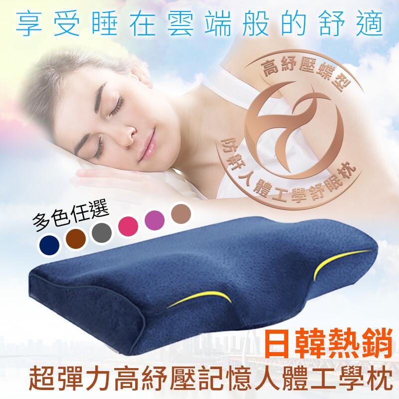 瀧如意高紓壓蝶型防鼾人體工學舒眠枕