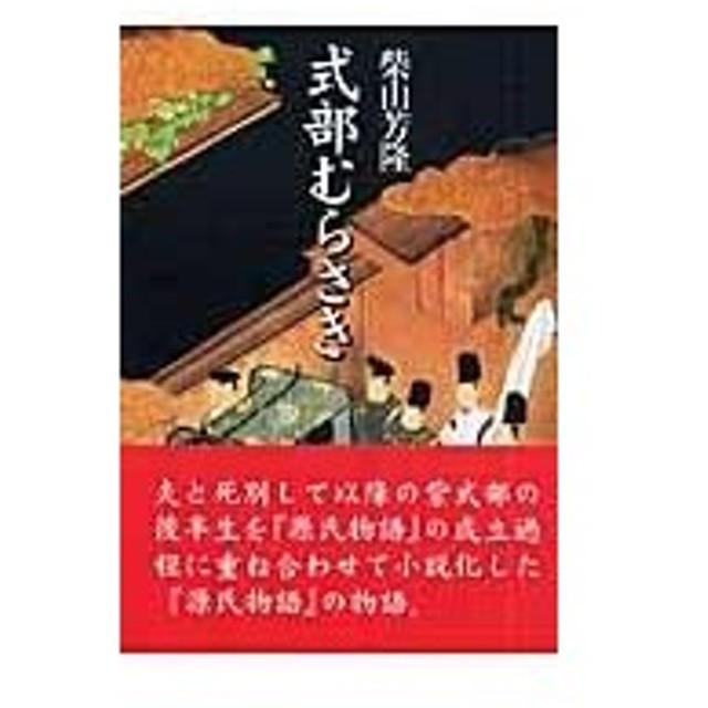 式部むらさき/柴山芳隆