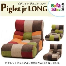 Piglet Jr LONG/ピグレットジュニアロング ソファのような座椅子/マルチ/トーン/フォレスト/フレッシュグリーン/コーヒーブラウン/ベージュ ピグレットjr