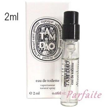 ディプティックdiptyque 香水 レディースタムダオオードトワレ 2ml :メール便対応
