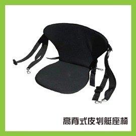 【高背式皮划艇座椅-600D牛津布+EVA-1套/組】樂划獨木舟皮划艇滑水板專用高背座椅-76033