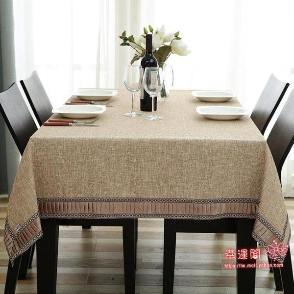 桌布 歐式桌布布藝長方形家用小清新素色純色茶几桌旗台布墊餐桌布套裝 3色