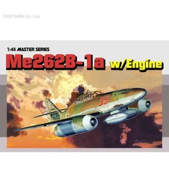 送料無料◆ドラゴン 1/48 メッサーシュミット Me262B-1a w/エンジン プラモデル 5512(ZS02980)
