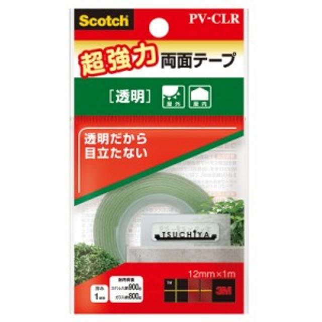 【メール便なら送料190円】スコッチ(R) 超強力両面テープ PV-CLR (3Mジャパン)