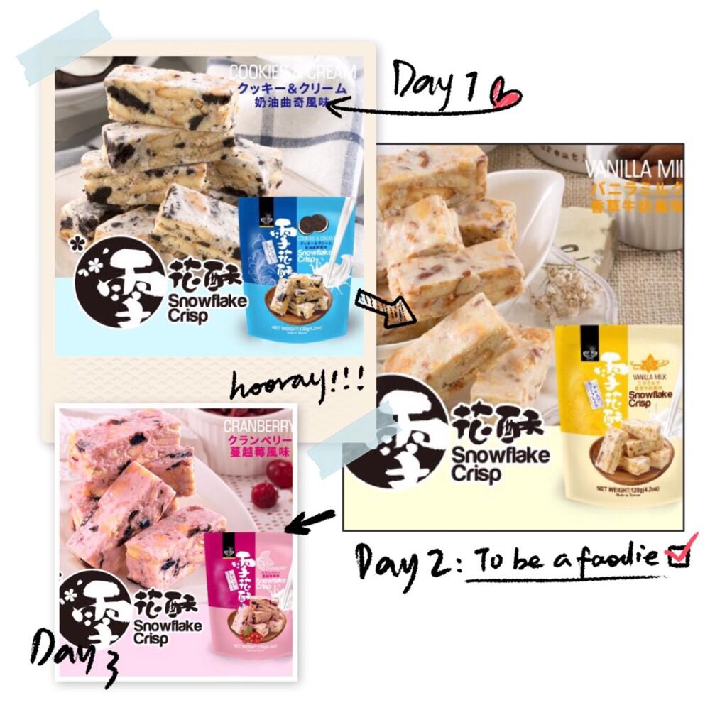 (皇族雪花酥) 香草牛奶 蔓越莓 奶油曲奇 120g 雪花餅 下午茶 好吃 雪Q餅 Q餅 牛軋糖