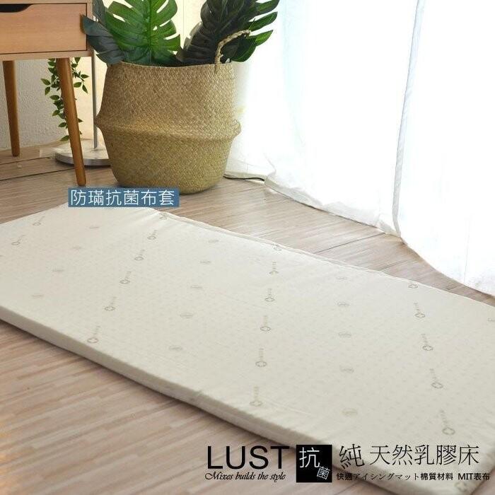 lust嬰兒乳膠床 60x120cm ceri純乳膠檢驗//送抗菌布套