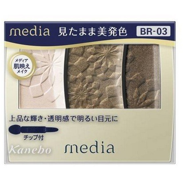 《カネボウ》 メディア グラデカラーアイシャドウ (BR-03)