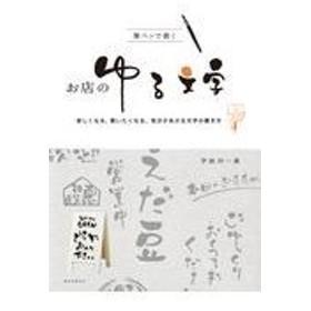 筆ペンで書くお店のゆる文字/宇田川一美