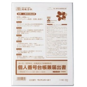 【メール便なら送料190円】日本法令 従業員・扶養親族用個人番号台帳兼届出書 マイナンバー2-1