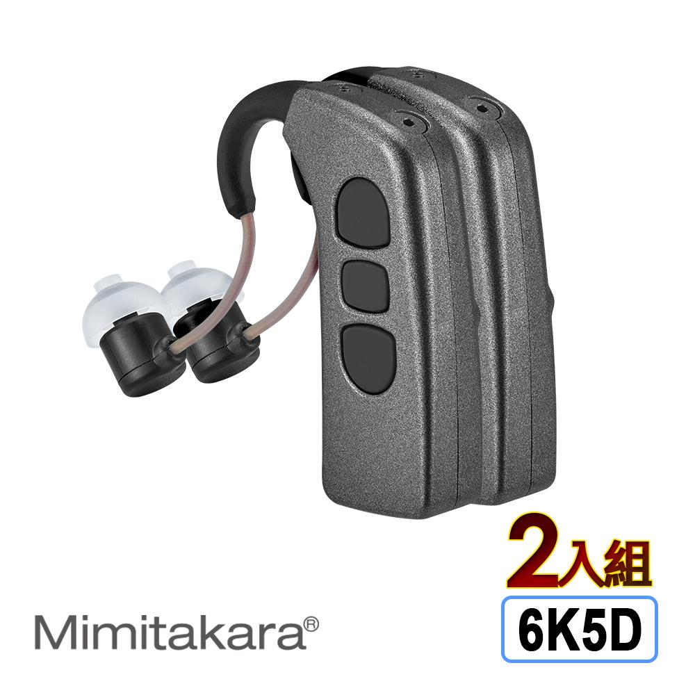耳寶 助聽器(未滅菌) ★  Mimitakara 藍牙充電式耳掛型助聽器6K5D [適用雙耳] [輕中度聽損適用] [支援藍牙] [符合條件者可補助B款]