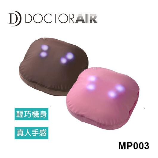 doctor air mp-003 3d按摩抱枕