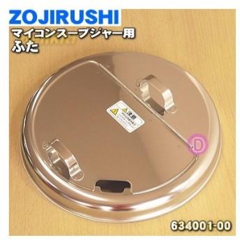 634001-00 象印 マイコンスープジャー チョコレートウォーマー 用の ふた ★ ZOJIRUSHI