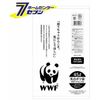 WWF ロゴ入り 乳白ポリ袋 45L 10枚入 WWF-31 ケミカルジャパン 一般ゴミ袋 ごみ袋 キッチン用袋 清掃用品