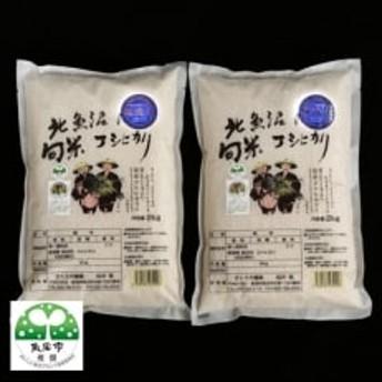 【令和元年産 新米先行受付】北魚沼の旬米コシヒカリ【無洗米】 2kg×2