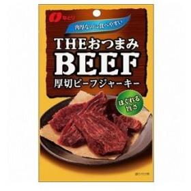 【訳あり 特価】 賞味期限:2019年10月30日 なとり THEおつまみビーフ (41g) 肉厚なのに食べやすい、ほぐれる旨さ