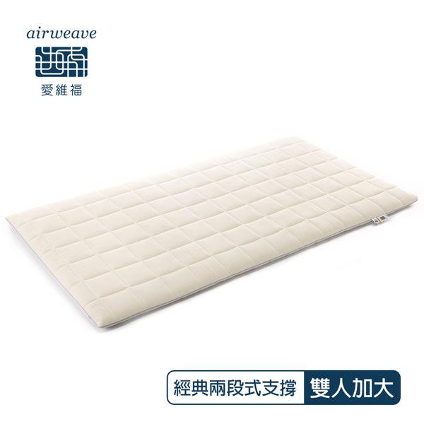 【airweave 愛維福】雙人加大_6公分 創新兩段式支撐機能薄墊 (100%日本製 可水洗 支撐力佳 分散體壓)