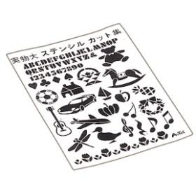 Artec(アーテック) シール式ステンシル型紙 B5 5枚組 #20744