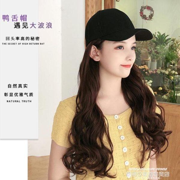 假髮帽女長髮帽子全頭套式夏天網紅長捲髮帶假頭髮帽子一體時尚髮套 萊俐亞