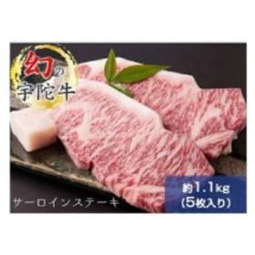 (チルド)宇陀牛 黒毛和牛 サーロインステーキ 約1.1kg