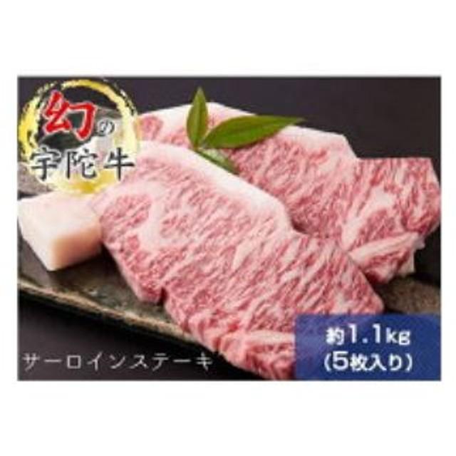 (チルド)宇陀牛 黒毛和牛 サーロインステーキ 約1kg