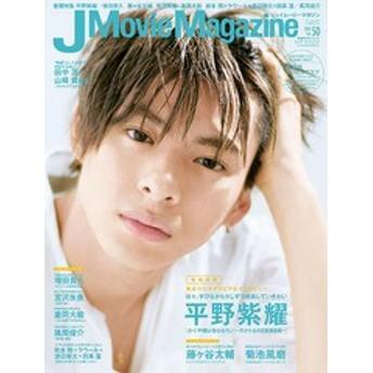 [書籍]/J Movie Magazine (ジェイムービーマガジン) Vol.50【表紙&巻頭】 平野紫耀 (King & Prince)/リイド社/NEOBK-2386074