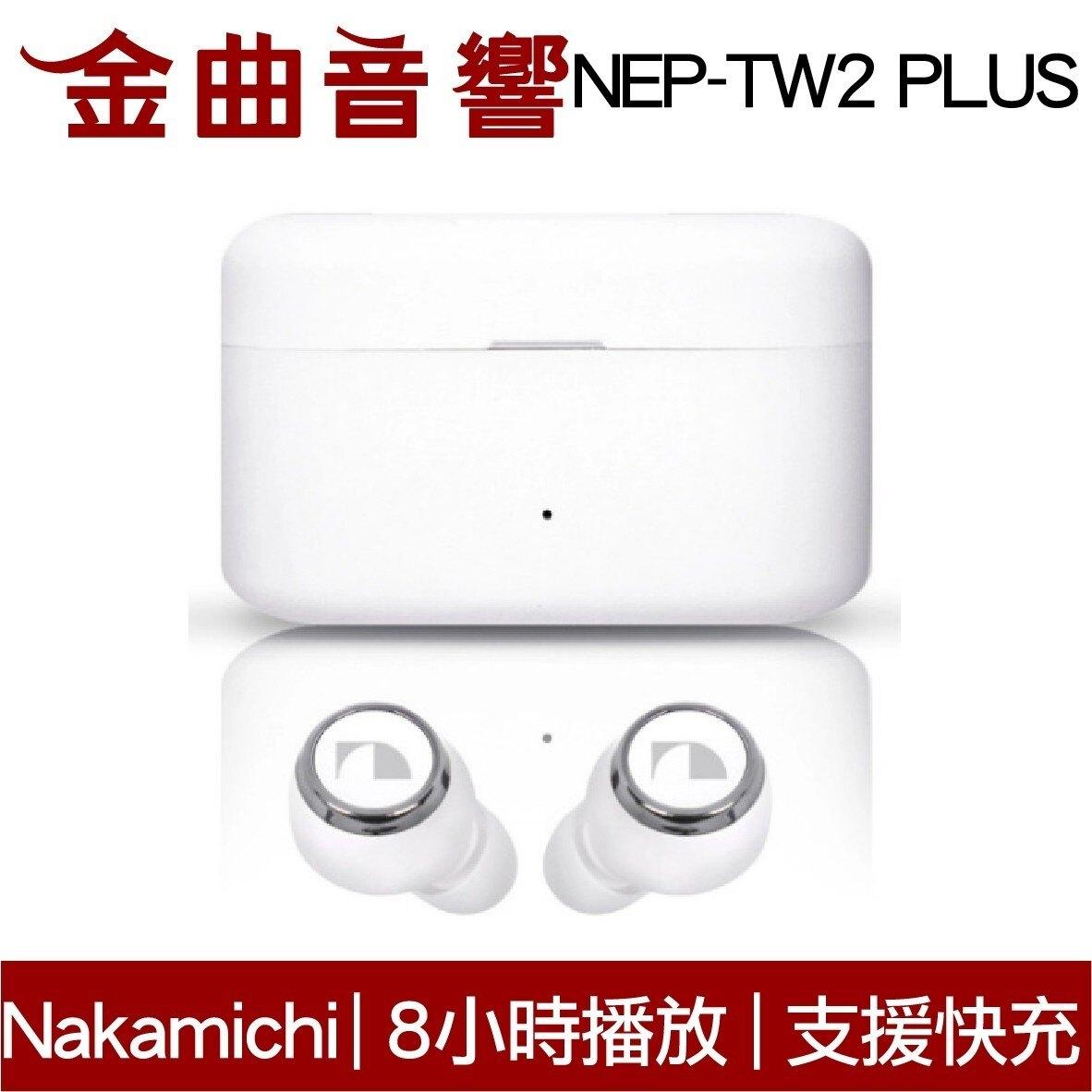 Nakamichi My Music Hue Plus 真無線耳機 白色 NEP-TW2 Plus   金曲音響