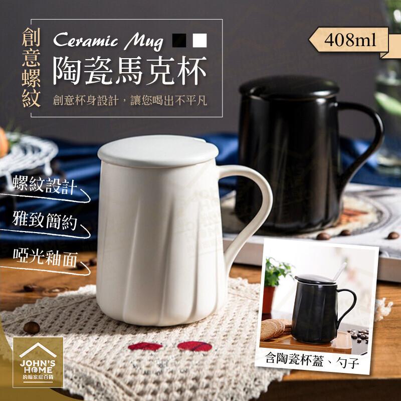 螺紋啞光陶瓷馬克杯套組 帶杯蓋勺子 旋紋喝水杯 簡約風釉面泡茶杯 咖啡杯 牛奶杯 情侶杯