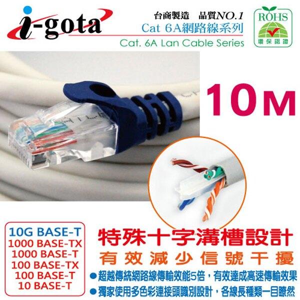 【最高折$300+高點數回饋】i-gota CAT6A 超高速網路多彩線頭傳輸線 10M(RJ-MW6A-010)