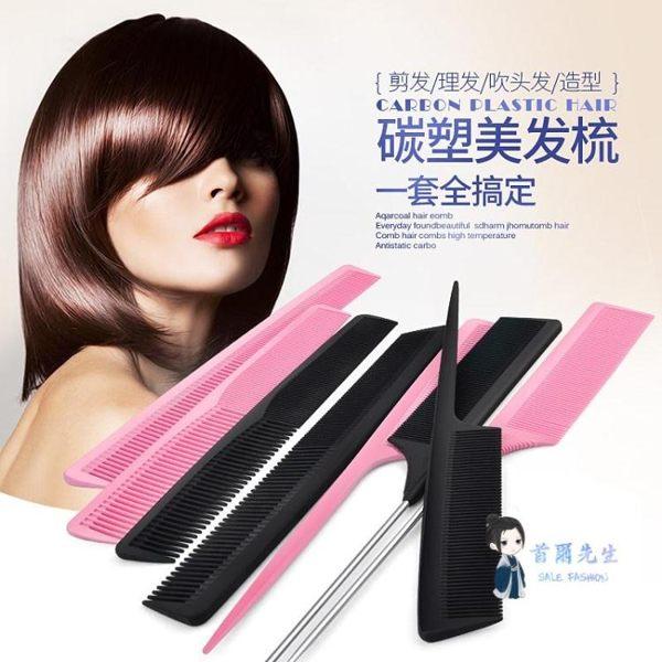 剪髮梳 專業髮廊美髮尖尾平頭剪髮梳理髮店造型梳子捲髮梳耐高溫排骨梳 6色