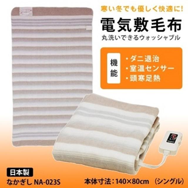 【日本製】 電気毛布 電気敷毛布 NA-023S