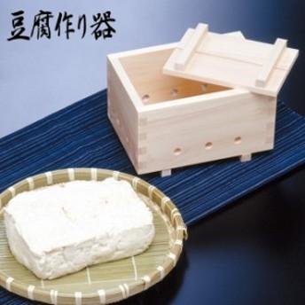 即納 ひのき材 木製豆腐型枠 日本製豆腐つくり器セット 81159(手作りキット 天然にがり 豆腐作りキット 豆腐作り器 自家製)