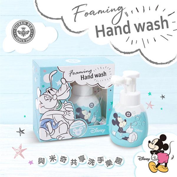 米奇造型洗手清潔慕斯250ml-生活工場