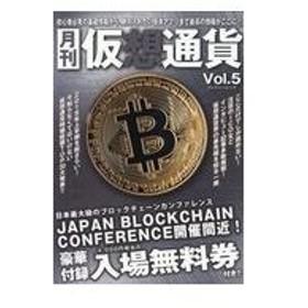 月刊仮想通貨 Vol.5
