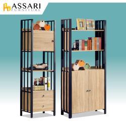 ASSARI-鋼尼爾書櫃二件組(2尺書櫃+3x7下門書櫃)