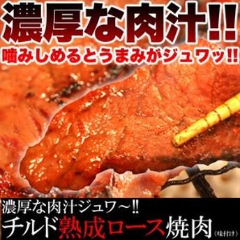 濃厚な肉汁ジュワ~!!チルド熟成肩ロース焼肉どっさり500g(味付け)