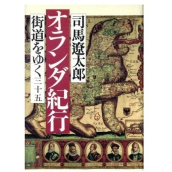 街道をゆく(35) オランダ紀行/司馬遼太郎【著】