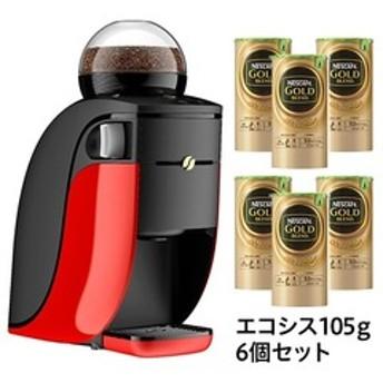 【企画品】 ネスカフェ ゴールドブレンド バリスタ シンプル レッドSPM9636+エコシス6本セット (1セット)