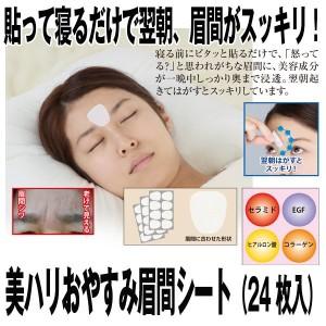 美ハリ おやすみほうれいシート (18枚入)