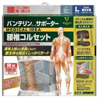 バンテリンサポーター 腰椎コルセット 大きめサイズ Lサイズ(1枚入り) へそ周り80〜100cm ブルーグレー(腰用強力固定タイプ 男女兼用)