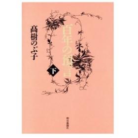 百年の預言(下)/高樹のぶ子(著者)