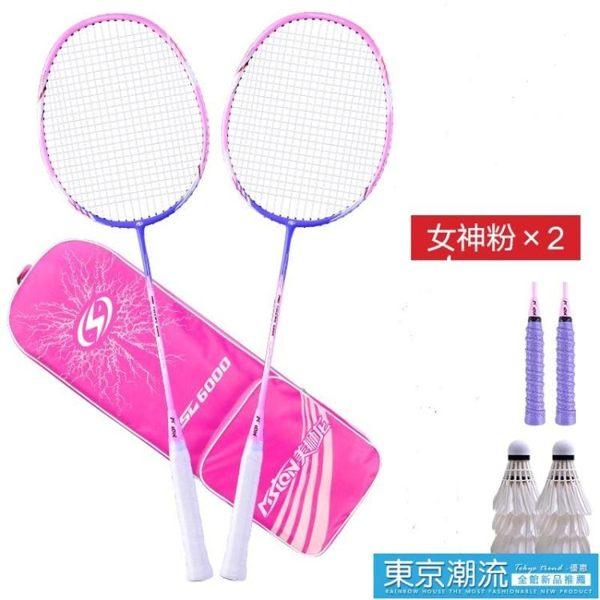 羽毛球拍超輕碳素成人耐打耐用型粉色單情侶款雙拍套裝進攻運動用品 EY6834『東京潮流』
