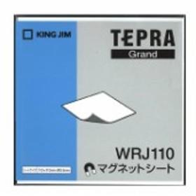キングジム<KING JIM> ラベルプリンター「テプラ」Grand(TEPRA Grand)用 マグネットシート110mm×110mm WRJ110 【RCP】