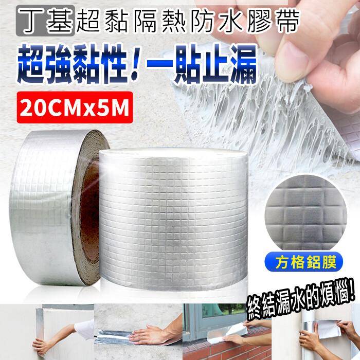 嚴選市集(20公分x5公尺) 超黏隔熱防水丁基膠帶
