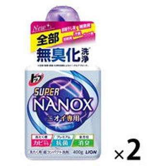 【セール】トップ スーパーNANOX(ナノックス) ニオイ専用 本体 400g 1セット(2個入) ライオン
